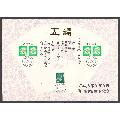 日本邮折平成.5。5..5.数字纪念戳----人生之五福(se71184548)_7788旧货商城__七七八八商品交易平台(7788.com)