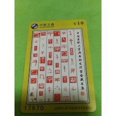 個人委制電話卡(se71233097)_7788舊貨商城__七七八八商品交易平臺(7788.com)