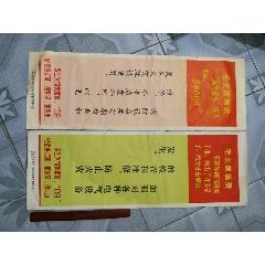 毛主席語錄【兩種】(se71346179)_7788收藏__收藏熱線