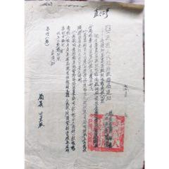 50年代婺源人民政府稅務局通告(se71352396)_7788收藏__收藏熱線