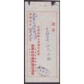 民22年上海藝學社印刷紙號送貨單(se71352406)_7788收藏__收藏熱線