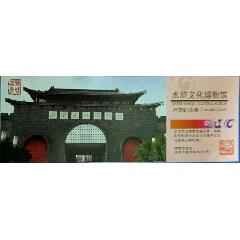 水滸文化博物館:開館紀念券——全品券——鹽城市-¥3 元_門票_7788網