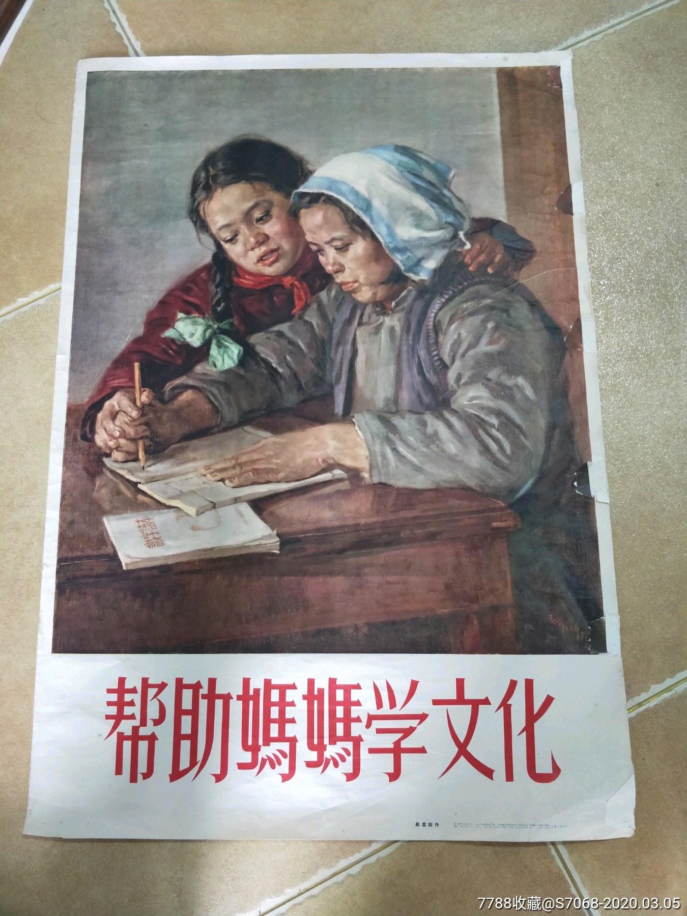 56年,幫助媽媽學文化(se71458182)_7788收藏__收藏熱線