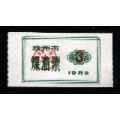 【浙江】1982年杭州市第一商业局煤油票(se71496477)_7788收藏__收藏热线
