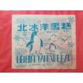 老雪糕标,北冰洋雪糕,辽源市矿电冷饮厂6366蓝色(se71496478)_7788收藏__收藏热线
