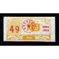 【浙江】1986年杭州市供应服务局烟票--香烟图美!(se71496485)_7788收藏__收藏热线
