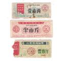 文革语录票证山东省食油票1969年3枚套(se71496489)_7788收藏__收藏热线
