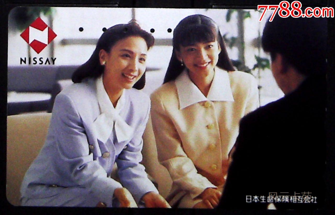 NISSAY,日本生命保險相互會社,美女明星代言,3-5孔卡,保險卡,田村舊卡(se71496822)_7788收藏__收藏熱線