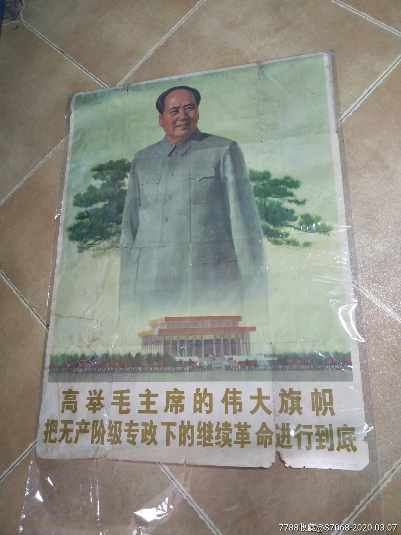 高舉毛澤東思想偉大旗幟,全開(se71498287)_7788收藏__收藏熱線