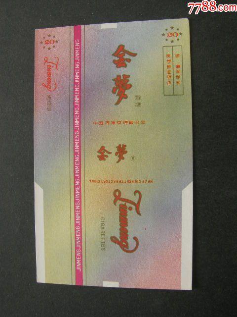 金夢--焦高R吸害--中國菏澤卷煙廠(se71500947)_7788收藏__收藏熱線