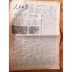 1981年1月27日《人民日报》()(se71502029)_7788收藏__收藏热线