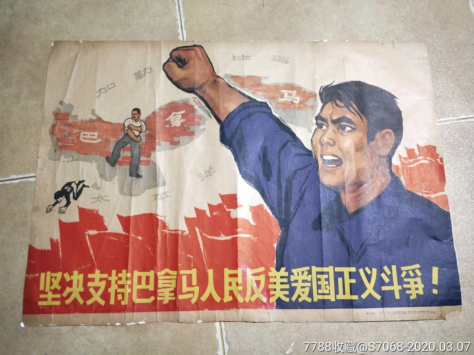 精典宣傳畫,堅決支持巴拿馬人民反美愛國正義斗爭,對開,64年上海,錢大昕,作稀少(se71517736)_7788收藏__收藏熱線