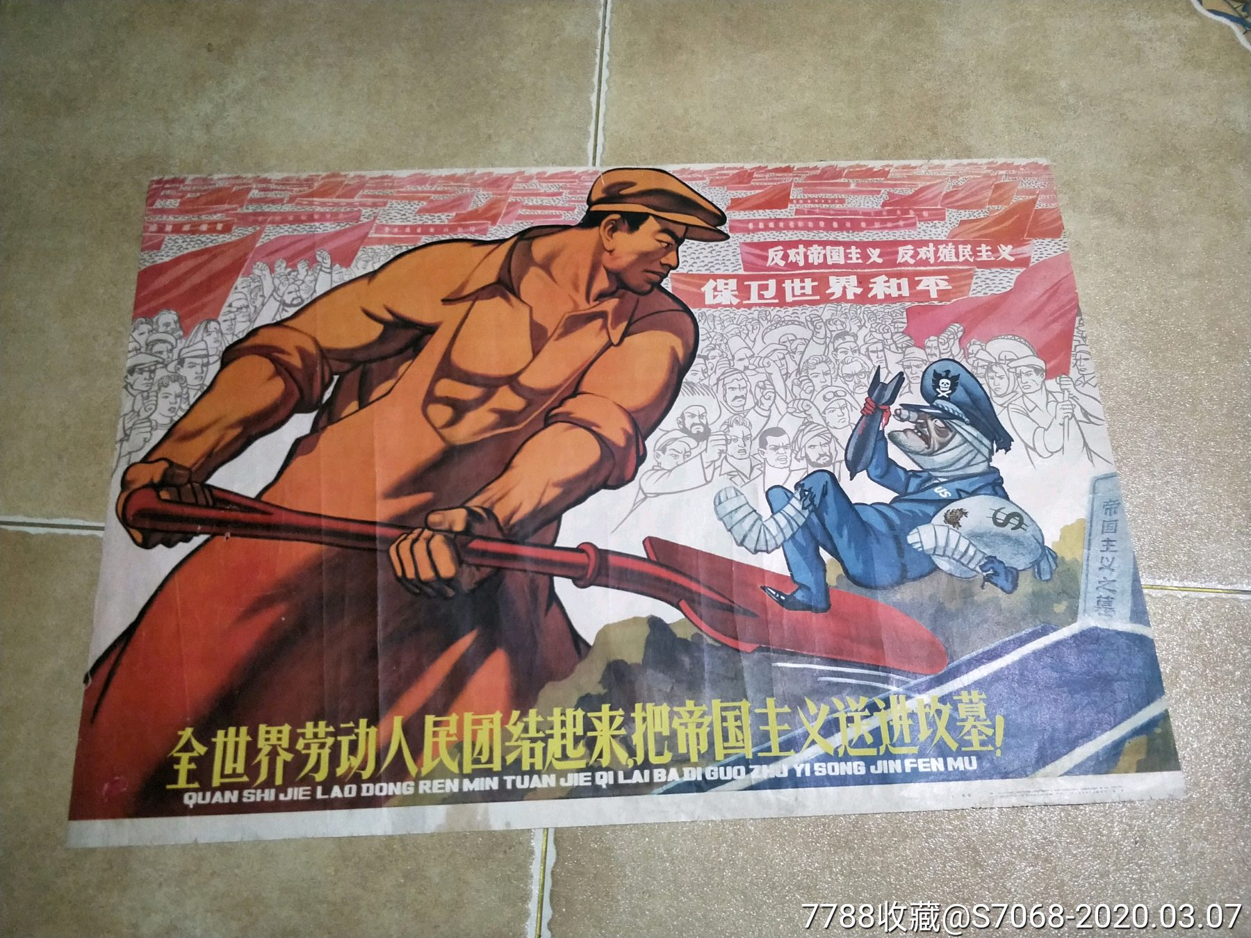 精典宣傳畫,全世界勞動人民團結起來把美帝國主義送進墳墓(se71517797)_7788收藏__收藏熱線