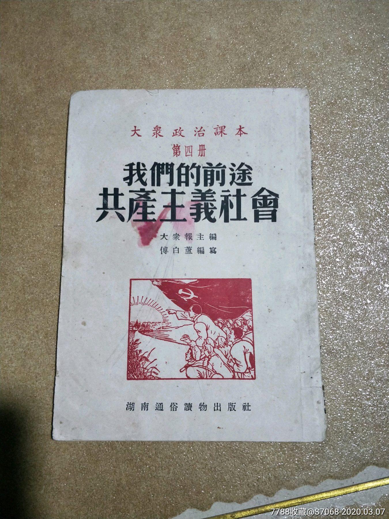 我們的前途共產主義社會(se71517841)_7788收藏__收藏熱線