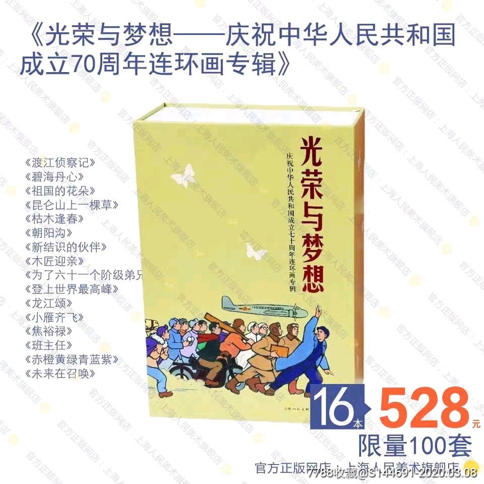 上美32開平裝本《光榮與夢想》16冊(盒裝)包郵(se71518215)_7788收藏__收藏熱線