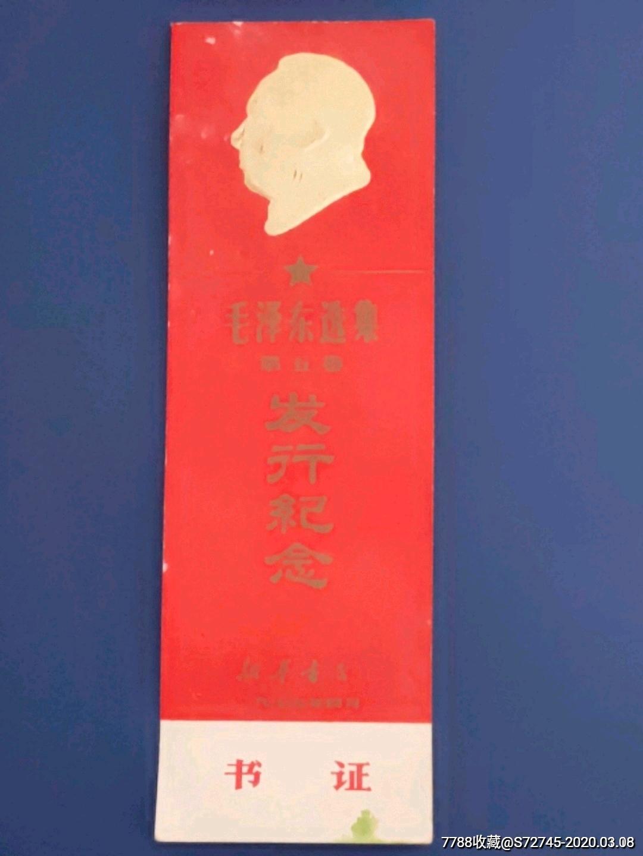 77年毛選第五卷購書證(se71519142)_7788收藏__收藏熱線