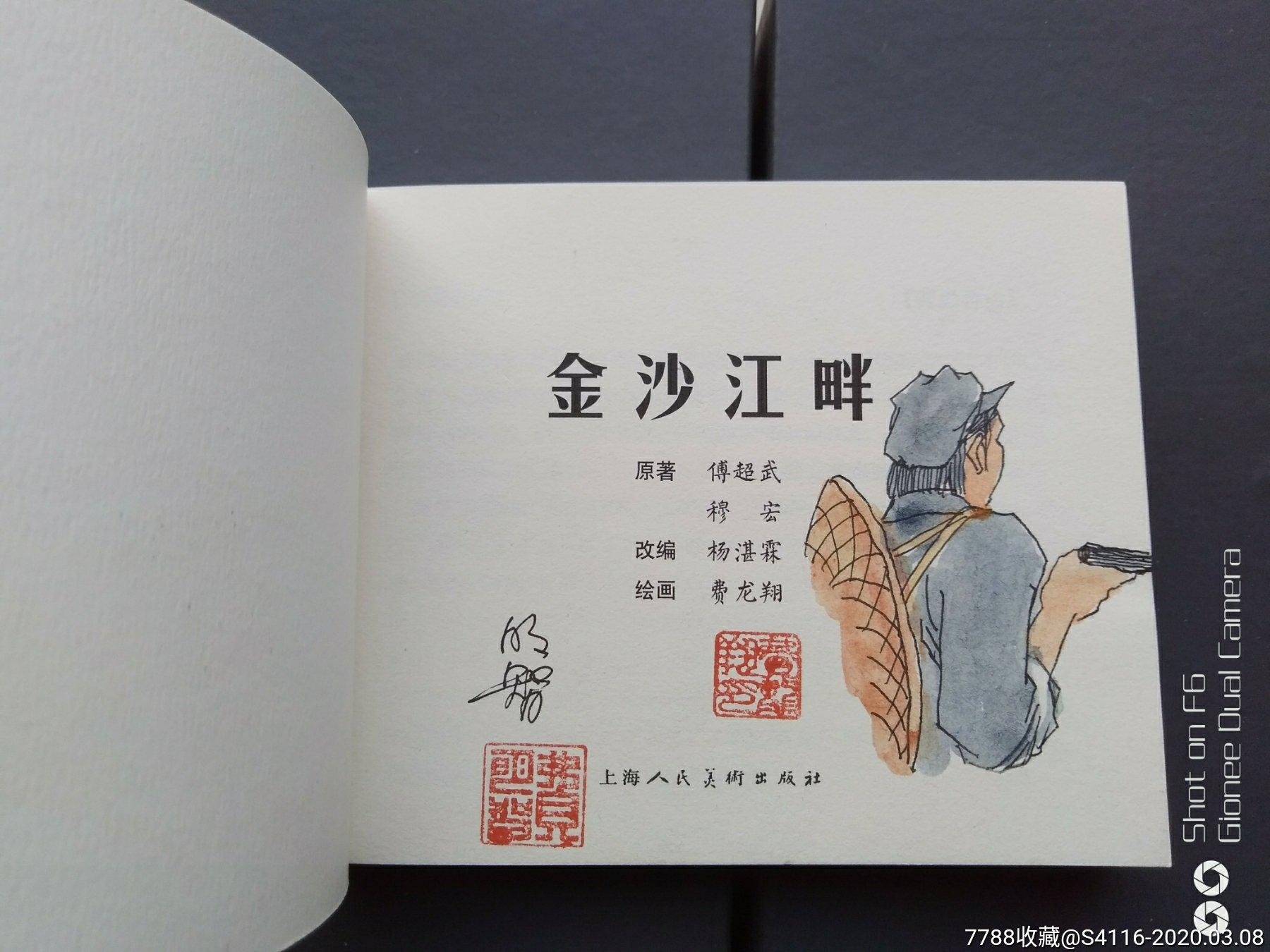 《金沙江畔》(彩色插圖本)(se71523501)_7788收藏__收藏熱線