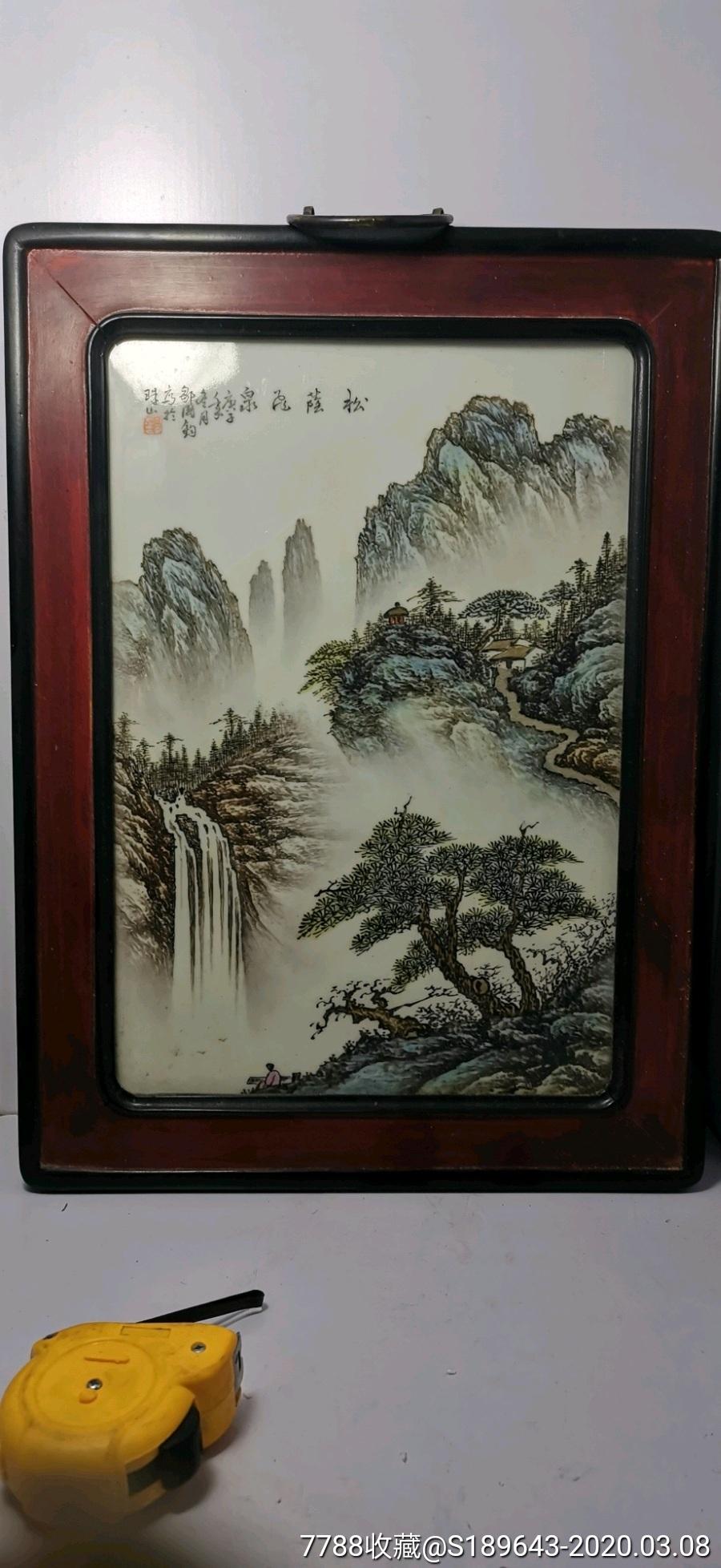 粉彩山水瓷板畫(se71537944)_7788收藏__收藏熱線