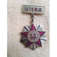 76年福州市治安保衛積極分子獎章一枚-¥80 元_政府機關徽章_7788網