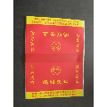 餐巾袋--鵬程飲業-¥3 元_餐巾紙/袋_7788網