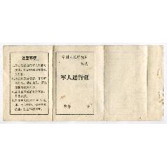 軍人通行證(se71886700)_7788舊貨商城__七七八八商品交易平臺(7788.com)