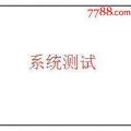 1231(se72061408)_7788舊貨商城__七七八八商品交易平臺(7788.com)
