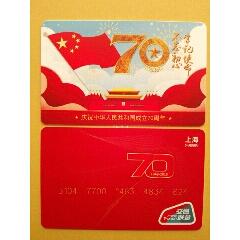 慶祝中華人民共和國成立70周年(se72109815)_7788舊貨商城__七七八八商品交易平臺(7788.com)