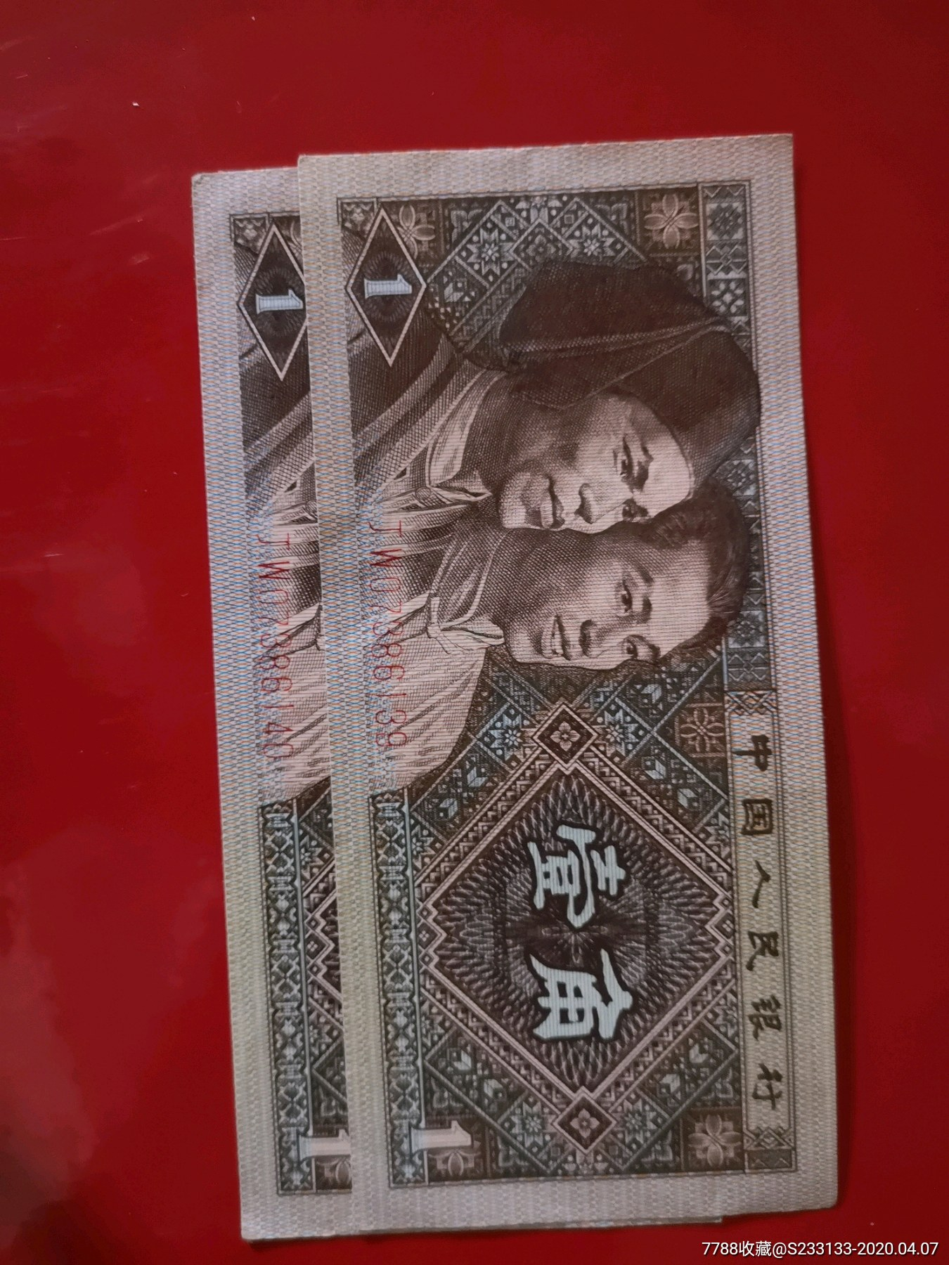 1980年壹角紙幣(se72186913)_7788舊貨商城__七七八八商品交易平臺(7788.com)