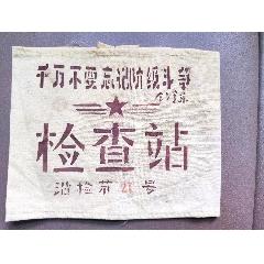 武漢檢查站袖套(se72258067)_7788舊貨商城__七七八八商品交易平臺(7788.com)