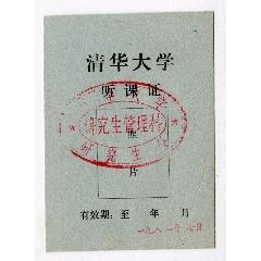 1981年清華大學聽課證(au24861673)_7788舊貨商城__七七八八商品交易平臺(7788.com)