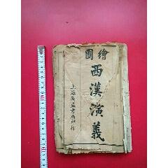 绘图西汉演义全套4卷1至100回全(au27781932)_7788收藏__收藏热线