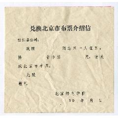 兌換北京市布票介紹信(au24861671)_7788舊貨商城__七七八八商品交易平臺(7788.com)