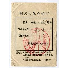 購買大米介紹信(se72447869)_7788舊貨商城__七七八八商品交易平臺(7788.com)