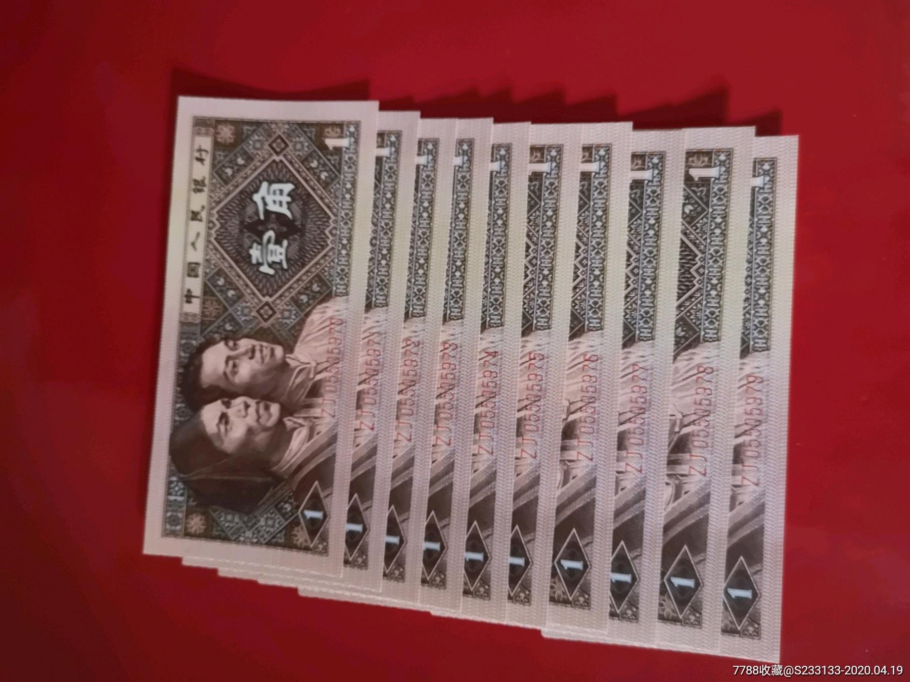 1980年壹角紙幣(se72462057)_7788舊貨商城__七七八八商品交易平臺(7788.com)