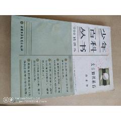 少年百科叢書精選本文言知識講話,插圖版-¥5 元_圖書文字書籍_7788網