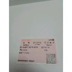 白城-¥1 元_車船票_7788網