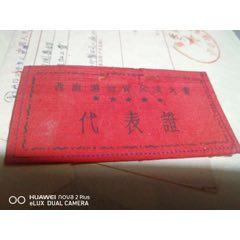 符友松先生的證件及文件信函(se72923859)_7788舊貨商城__七七八八商品交易平臺(7788.com)