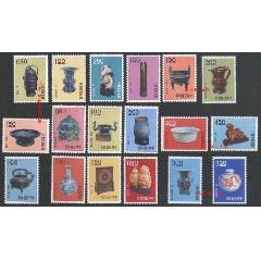 專19古物郵票前十八寶(se72973408)_7788舊貨商城__七七八八商品交易平臺(7788.com)