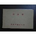 一本江蘇棉票,76小版(au25335280)_7788舊貨商城__七七八八商品交易平臺(7788.com)