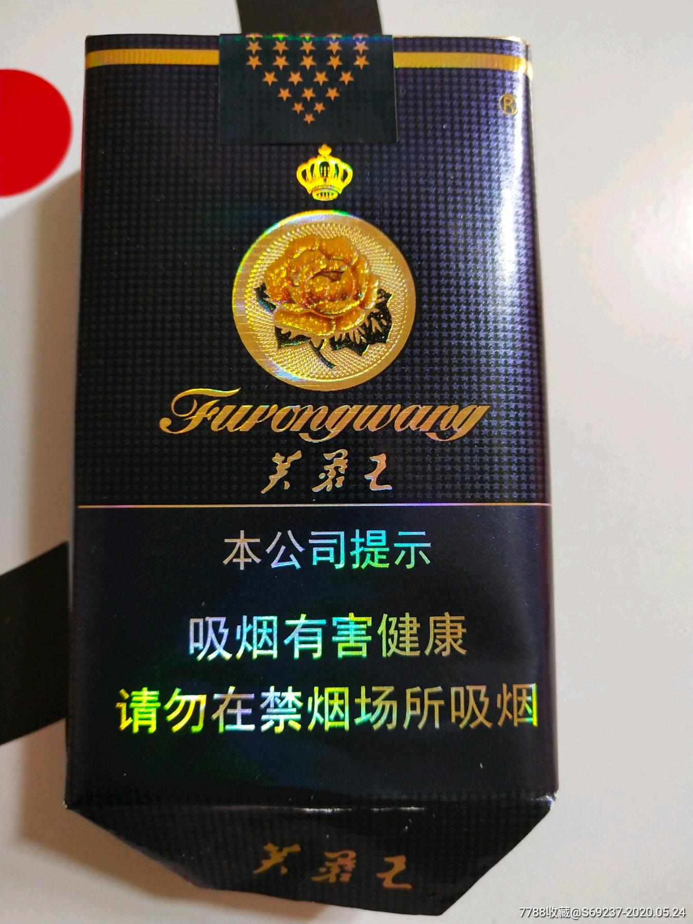 芙蓉王——非卖软蓝16版劝阻(3d空盒,底部开启)图片