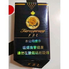芙蓉王——非卖软蓝16版劝阻(3d空盒,底部开启)_助友烟标社图片