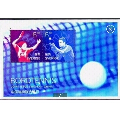 SW42瑞典2013年與中國聯合發行乒乓球運動鄧亞萍等郵票小全張N(se73275753)_7788收藏__收藏熱線