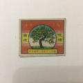 上海華光火柴廠玫瑰樹牌貼標(se73275767)_7788收藏__收藏熱線