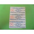 1994年吉林市城鎮居民購油票(se73275761)_7788收藏__收藏熱線