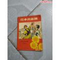 紅小兵歌舞---插圖本(se73310474)_7788舊貨商城__七七八八商品交易平臺(7788.com)