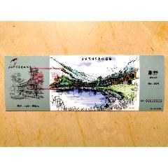 上灞河國家森林公園馬片(se73309460)_7788舊貨商城__七七八八商品交易平臺(7788.com)