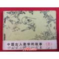 中國古人勤學的故事(3)(se73309462)_7788舊貨商城__七七八八商品交易平臺(7788.com)