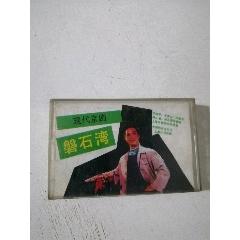 現代京劇,磐石灣選場(一)(se73309470)_7788舊貨商城__七七八八商品交易平臺(7788.com)