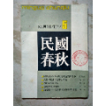 民國春秋1987.5(se73309472)_7788舊貨商城__七七八八商品交易平臺(7788.com)