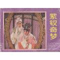 紫釵奇夢(se73310473)_7788舊貨商城__七七八八商品交易平臺(7788.com)